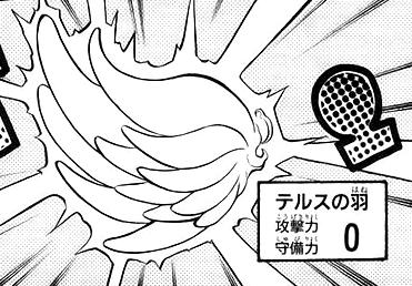 File:TellusWing-JP-Manga-R-NC.png