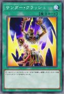 ThunderCrash-JP-Anime-VR