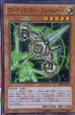 ArtifactFailnaught-PRIO-JP-OP