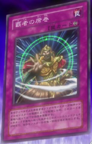File:ConquestoftheSupremeRuler-JP-Anime-5D.png