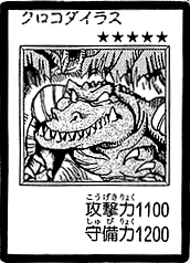 File:Crocodilus-JP-Manga-DM.png