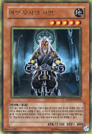 File:GrandmasteroftheSixSamurai-ESP1-KR-GUR-UE.png