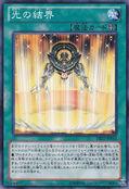 LightBarrier-DE02-JP-C