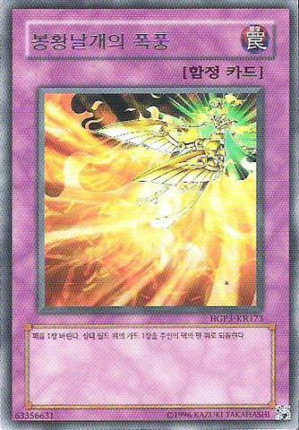 File:PhoenixWingWindBlast-HGP3-KR-R-UE.png
