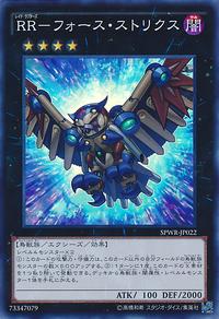 RaidraptorForceStrix-SPWR-JP-SR
