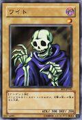 SkullServant-BE1-JP-C