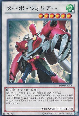 File:TurboWarrior-DE03-JP-C.png