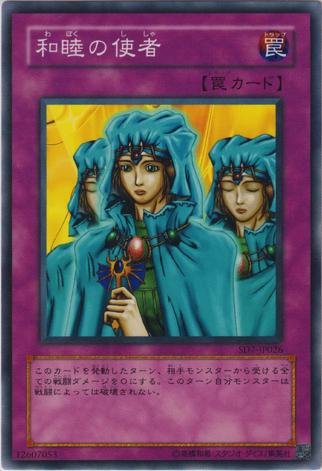 File:Waboku-SD7-JP-C.png