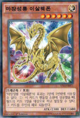 File:AethertheEmpoweringDragon-ST14-KR-C-1E.png