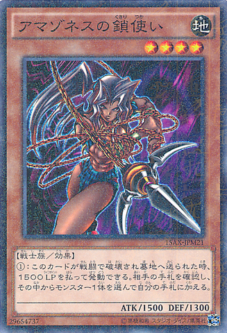 File:AmazonessChainMaster-15AX-JP-MLR.png