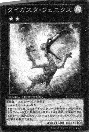 File:DaigustoPhoenix-JP-Manga-DZ.jpg
