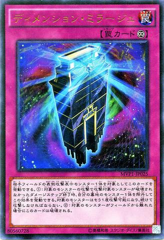 File:DimensionMirage-MVP1-JP-KCUR.png