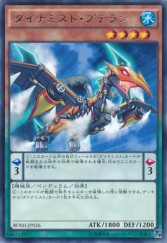 File:DinomistPteran-BOSH-JP-R.png