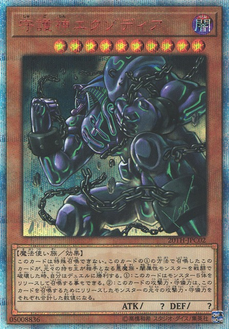 Exodia, the Legendary Defender | Yu-Gi-Oh! | FANDOM powered by Wikia
