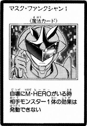 File:MaskFunction1-JP-Manga-GX.jpg