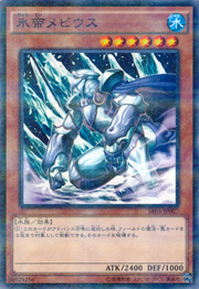 MobiustheFrostMonarch-SR01-JP-NPR