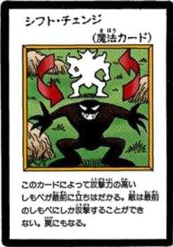 File:Shift-JP-Manga-DM-color.png