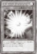 StarChanger-JP-Manga-DZ