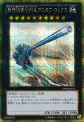 SuperdreadnoughtRailCannonGustavMax-GS06-JP-GScR