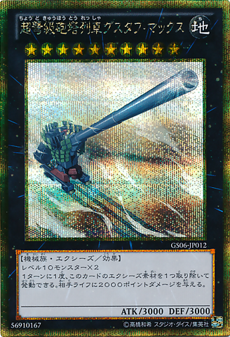 File:SuperdreadnoughtRailCannonGustavMax-GS06-JP-GScR.png