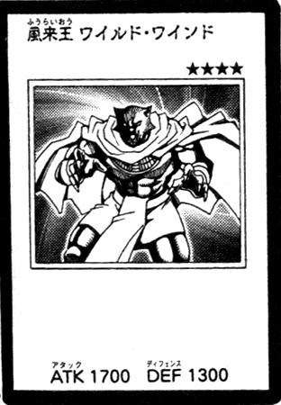 File:WanderingKingWildwind-JP-Manga-5D.jpg