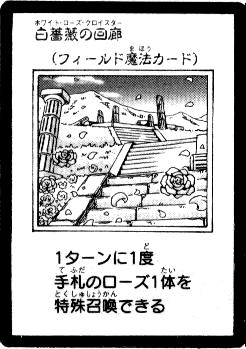 File:WhiteRoseCloister-JP-Manga-5D.png