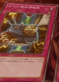 AncientGearBooster-JP-Anime-AV