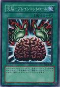 BrainControl-YSD-JP-C
