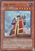 CastleGate-PP04-KR-UR-1E