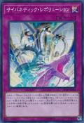 CyberneticRevolution-DP20-JP-SR