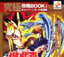 Yu-Gi-Oh! Duel Monsters II: Dark duel Stories Game Guide 1