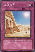 DesertSunlight-EE2-JP-C
