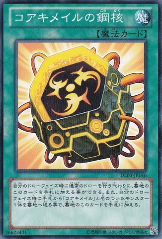 File:IronCoreofKoakiMeiru-DE03-JP-C.png