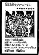 LavaGolem-JP-Manga-DM