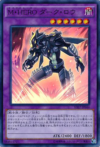 File:MaskedHERODarkLaw-SD27-JP-SR.png