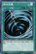 MysticalSpaceTyphoon-DS13-KR-C-1E