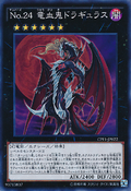 Number24DragulastheVampiricDragon-CPF1-JP-SR