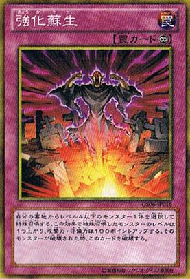 File:PowerfulRebirth-GS06-JP-OP.png