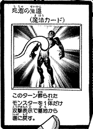 File:ReturnoftheDoomed-JP-Manga-DM.png