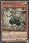 YosenjuKama3-SPTR-KR-C-UE