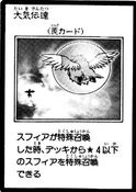 AtmosphericTransference-JP-Manga-GX