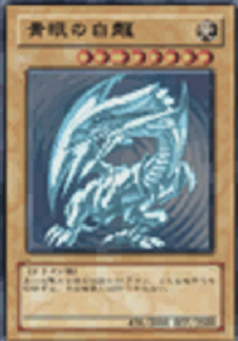 File:BlueEyesWhiteDragon-WC09-JP-VG.png