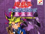 Yu-Gi-Oh! Duel Monsters 3: Tri-Holy God Advent Game Guide 1