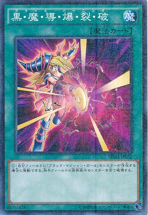 DarkBurningAttack-MB01-JP-MLR