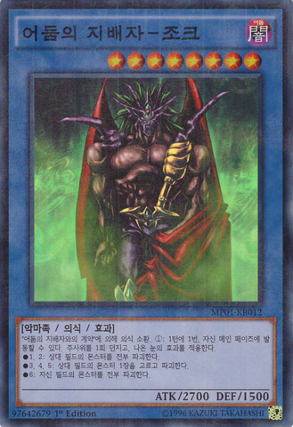 File:DarkMasterZorc-MP01-KR-MLSR-1E.png