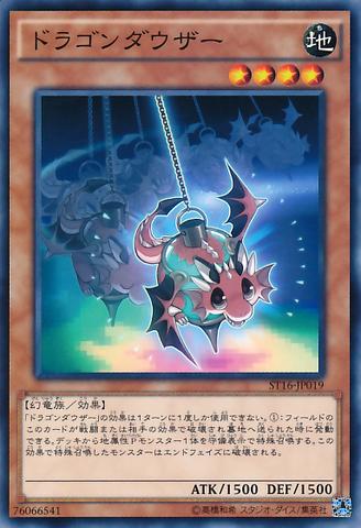 File:DragonDowser-ST16-JP-C.png