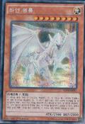 DragonSpiritofWhite-SHVI-KR-ScR-1E