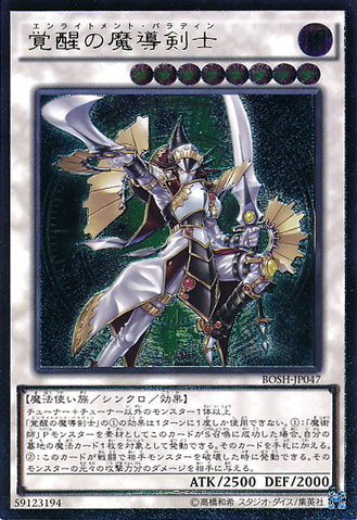 File:EnlightenmentPaladin-BOSH-JP-UtR.png