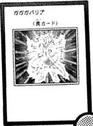 File:GagagaBarrier-JP-Manga-ZX.png