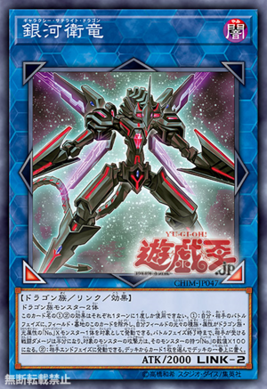 GalaxySatelliteDragon-CHIM-JP-OP